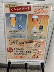 てんやのクラフトビール