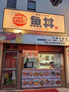 魚丼川崎大師店