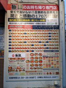 魚丼メニュー
