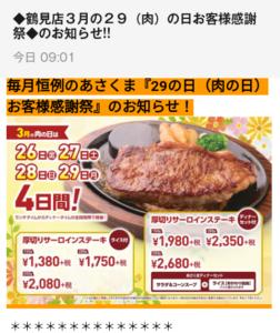 あさくま肉の日