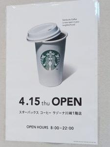 スターバックスラゾーナ川崎1F店