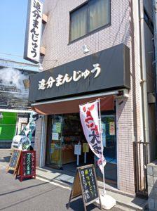多摩川菓子店