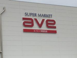 ave新鶴見店