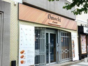 Omochi CAFE