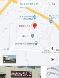 株式会社うんこ